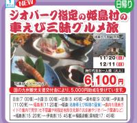 ジオパーク指定の姫島村の車えび三昧グルメ旅