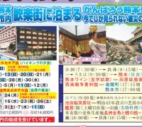熊本コース 温泉リゾート又は熊本市内歓楽街に泊まる。頑張ろう熊本
