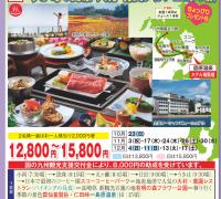 長崎島原コース 今が旬の島原・大村・有田グルメ三昧の旅