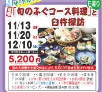 「旬のふぐコース料理」と臼杵探訪