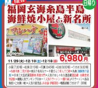 福岡限界糸島半島 海鮮小屋と新名所