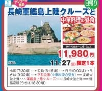 長崎軍艦島上陸クルーズと中華料理の昼食