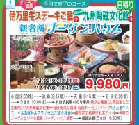 伊万里ステーキご膳+九州陶磁文化館+新名所ブーゲンハウス