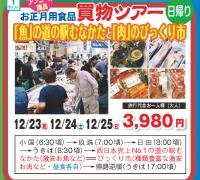 お正月用食品 買い物ツアー「魚」の道の駅むなかたと「肉」のびっくり市