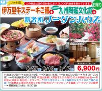 伊万里牛ステーキご膳、 九州陶磁文化館、新名所ブーゲンハウス