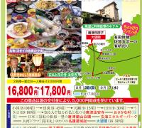 呼子コース 呼子大望閣と西九州グルメ三昧旅