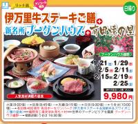 伊万里牛ステーキご膳+ブーゲンハウス+有田焼の里