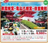 関門海幸料理と赤間神宮・亀山八幡 宮・住吉神社