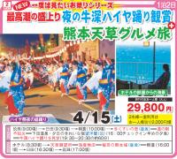 夜の牛深ハイヤ踊り観賞+熊本天草グルメ旅