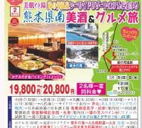 熊本 湯の児コース 熊本県南美酒&グルメ旅