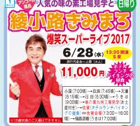 綾小路きみまろ 爆笑スーパーライブ2017
