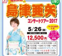 島津亜矢 コンサートツアー2017