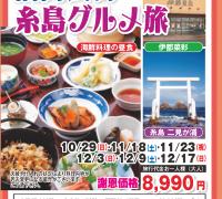 福岡玄海 糸島グルメ旅