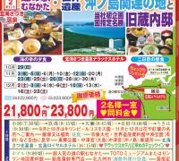 玄海コース 沖ノ島関連の地と 旧蔵内邸