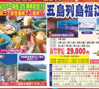 五島列島 福江島 コース 五島列島福江島海幸旅