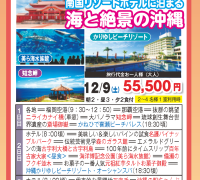 海と絶景の沖縄