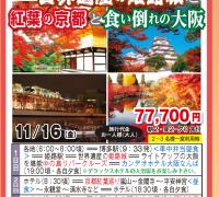 姫路城と紅葉の京都と食い倒れの大阪