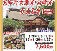 福岡三社詣り 大宰府・筥崎宮・かえる寺