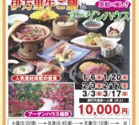 海鮮丼&ズワイガニ&伊万里ご膳とブーケンハウス