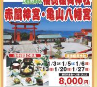 関門三社詣り 福徳稲荷・赤間神宮・亀山八幡