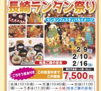 長崎ランタン祭り