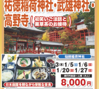 佐賀三社詣り 祐徳稲荷・武雄神社・高野山