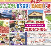 サムソンホテル食べ放題!飲み放題と絶景の平戸生月島