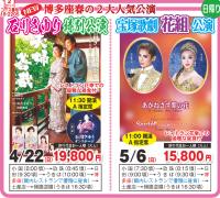 石川さゆり特別公演 宝塚歌劇花組公演