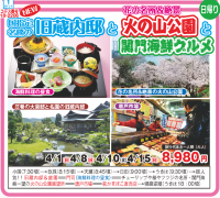 旧蔵内邸と火の山公園と関門海峡グルメ