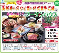 海鮮丼&ズワイ蟹&伊万里御膳 ブーゲンハウス