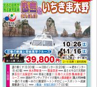 甑島(こしきじま)といちき串木野