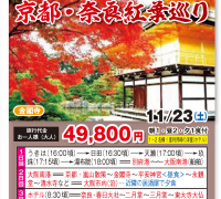 京都・奈良紅葉めぐり