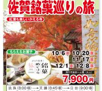 かえる寺と佐賀銘菓巡りの旅