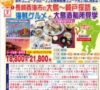 長崎西海市 大島・崎戸探訪&海鮮グルメと大島造船所見学