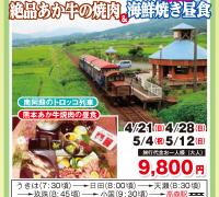 南阿蘇トロッコ列車花畑巡り あか牛の焼肉と海鮮焼き昼食