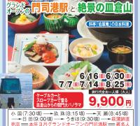『白翠庵」での優雅な日本料理と門司港駅と皿倉山