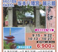 総本山本福寺と坂本八幡宮・展示館