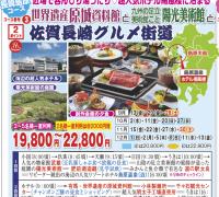 長崎島原コース 世界遺産原城資料館と陽光美術館と佐賀長崎グルメが街道