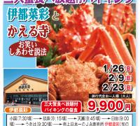 福岡ヒルトン三大蟹食べ放題付バイキング