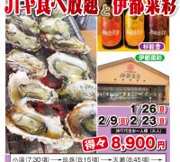 糸島 カキ食べ放題と伊都菜彩