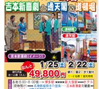 大阪名物 鉄板焼と串揚と吉本新喜劇と通天閣 道頓堀