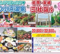 小浜温泉と佐賀長崎三社詣りと花めぐり