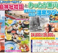 宮島厳島神社初詣と瀬戸内衆望大島