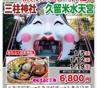 柳川おたふく神社と山柱神社と久留米水天宮