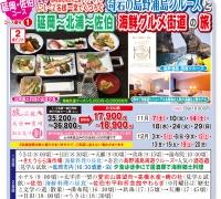 延岡・北浦・佐伯 海鮮グルメ街道の旅