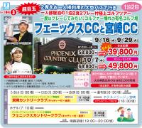 フェニックスCCと宮崎CC