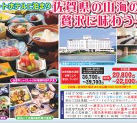 佐賀県の山海の幸を贅沢に味わうグルメ旅