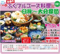 ふぐフルコース料理と臼杵~大分探訪